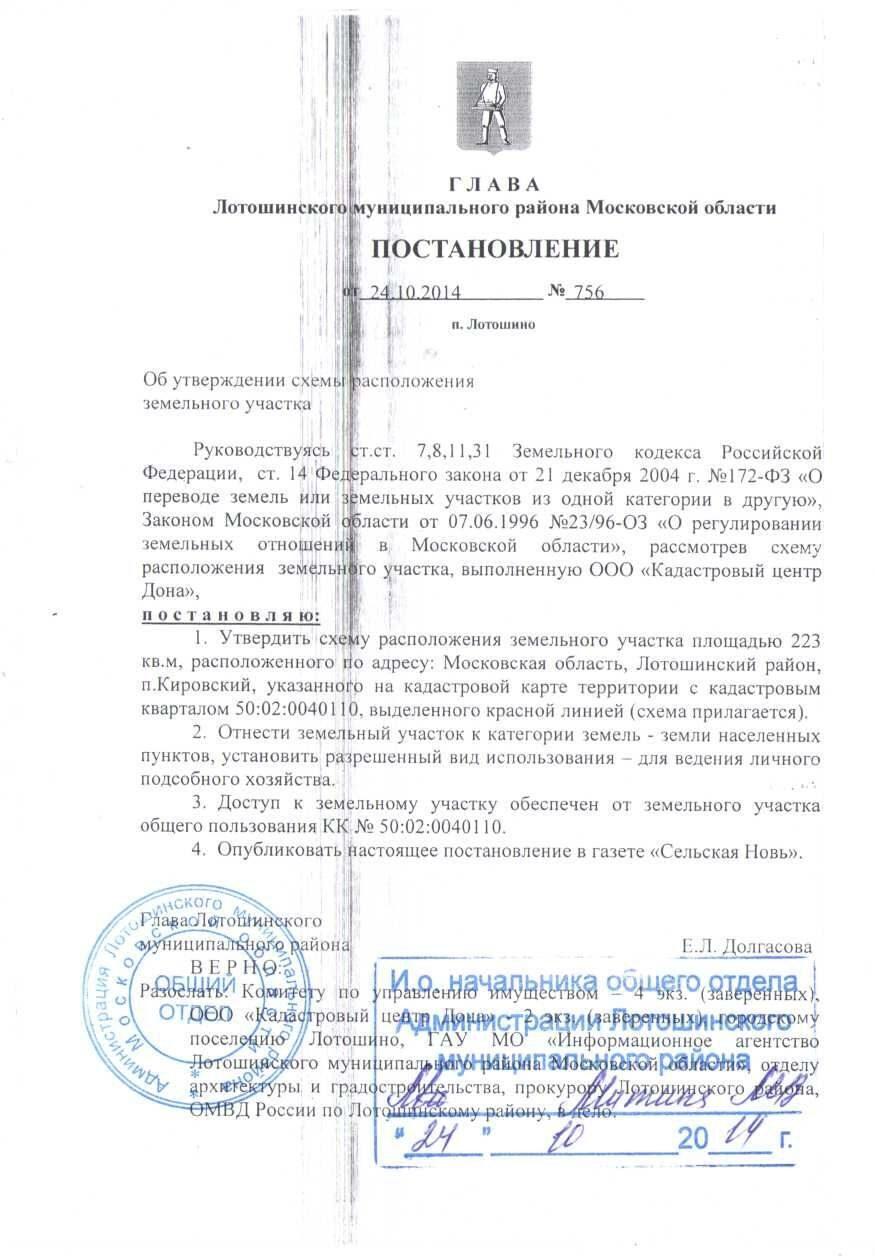 Основания отказа в утверждении схемы расположения земельного участка является